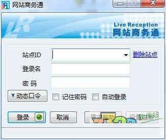 网站商务通官方下载