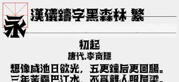汉仪铸字黑森林繁字体
