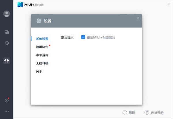 miui+(小米多屏协同)电脑端