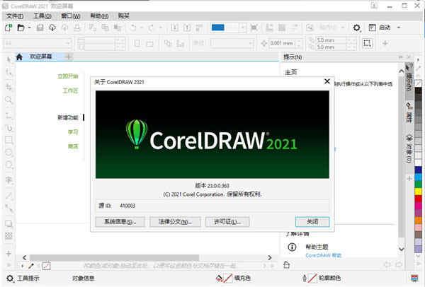 cdr2021序列号激活码