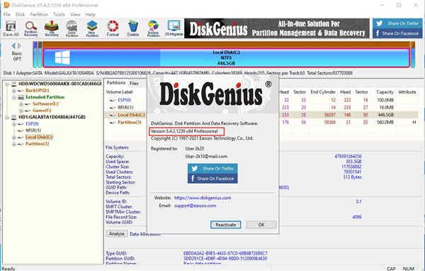 DiskGenius破解专业版