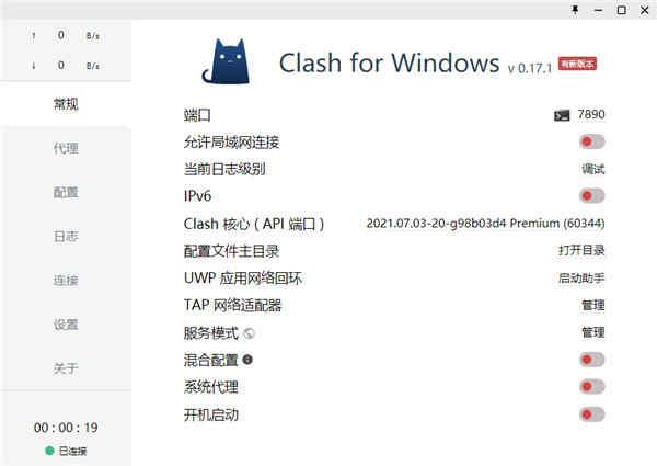 clash电脑客户端