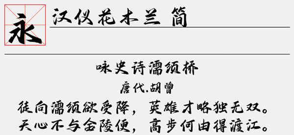 汉仪花木兰简字体