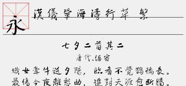 汉仪巩海涛行草繁字体