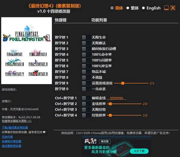 最终幻想4像素复刻版修改器