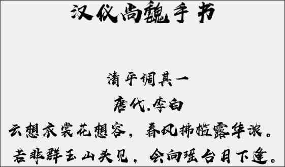 汉仪尚魏手书字体