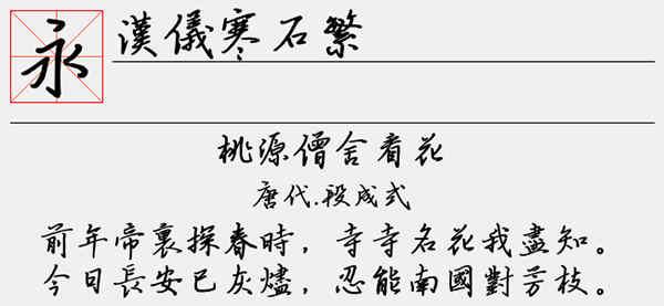 汉仪寒石繁字体