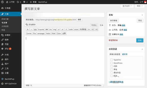 wordpress最新版本