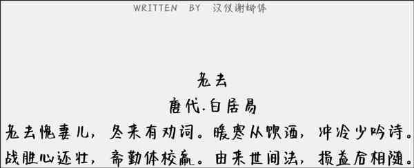 汉仪谢娜字体