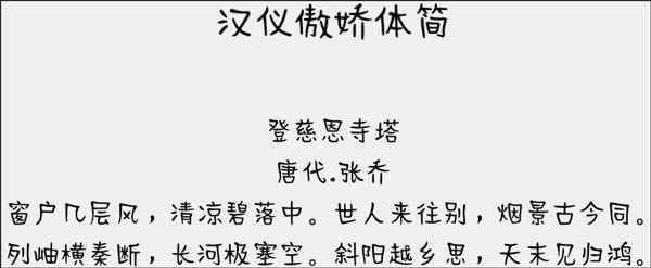 汉仪傲娇体字体