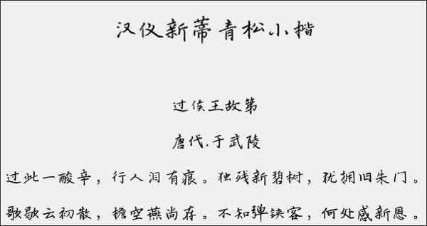 汉仪新蒂青松小楷字体