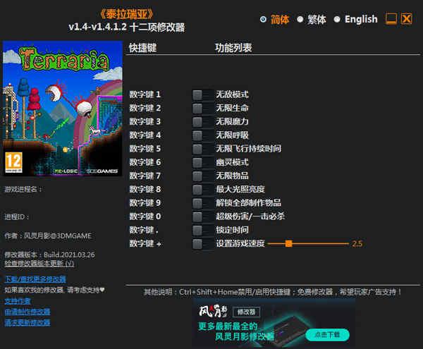 泰拉瑞亚修改器中文不付费版