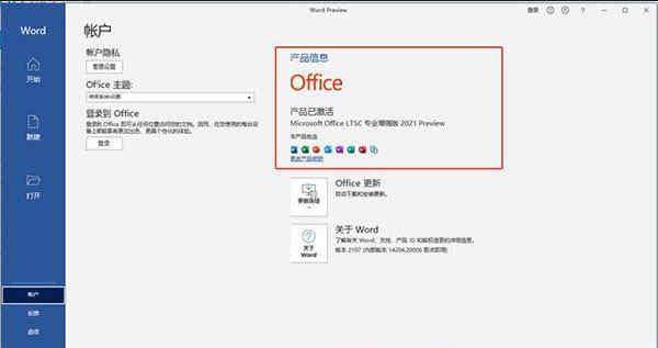 office2021永久激活密钥最新