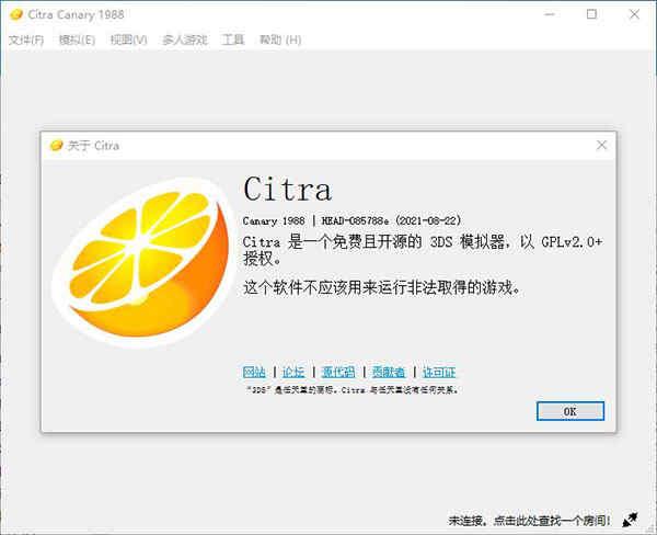 citra模拟器2021最新版