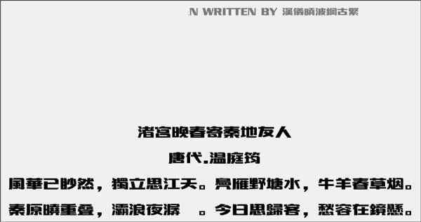 汉仪晓波钢古繁字体