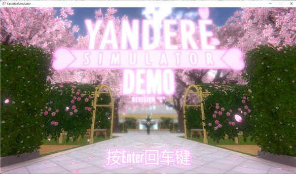 病娇模拟器pc汉化最新版