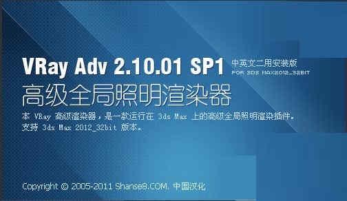 3dmax2012中文版渲染器vray