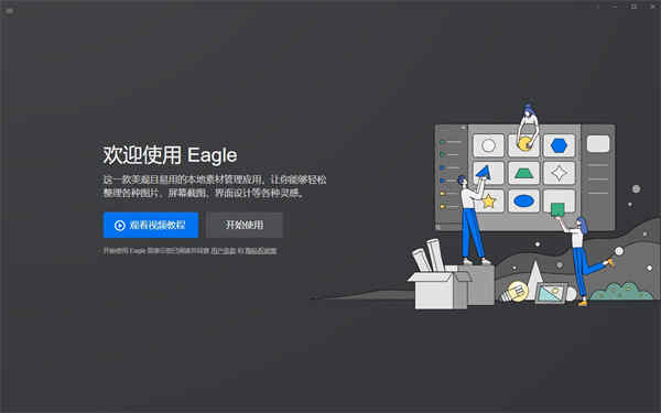 eagle官方版下载