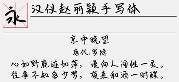 汉仪赵丽颖手写字体