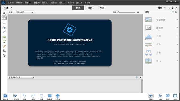 Ps Elements 2022中文破解版