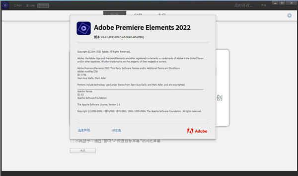 Premiere Elements 2022破解版