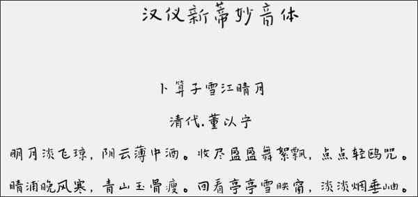 汉仪新蒂妙音体字体