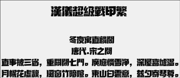 汉仪超级战甲繁字体