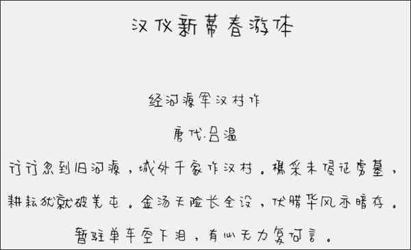 汉仪新蒂春游体字体