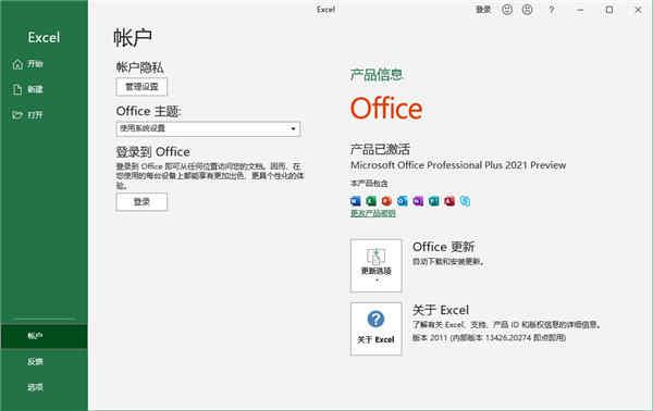 office2021Office2021永久激活版