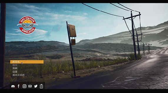 加油站模拟器中文版
