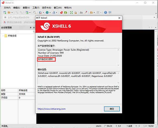 xshell6产品激活密钥