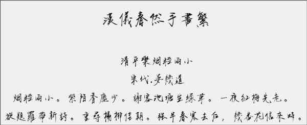 汉仪春然手书繁字体