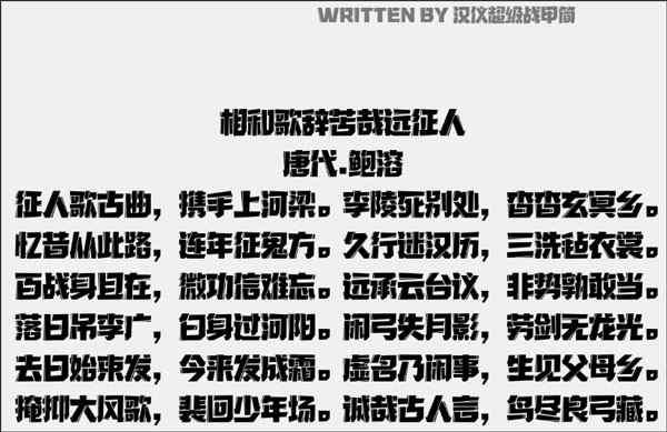 汉仪超级战甲简字体