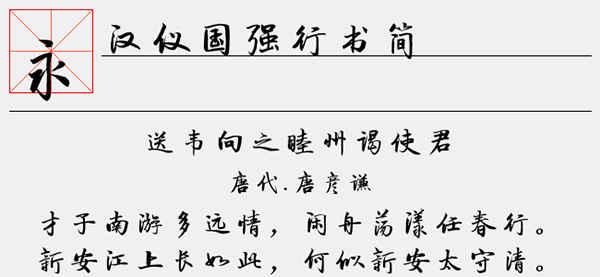 汉仪国强行书简字体