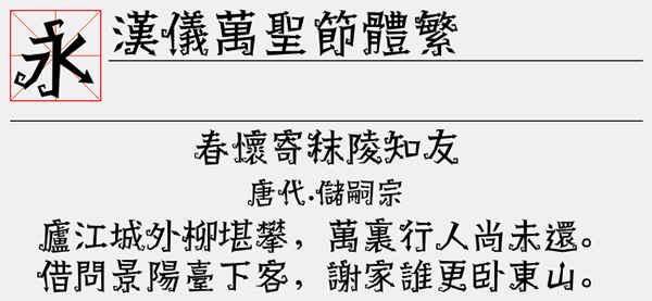 汉仪万圣节体繁字体