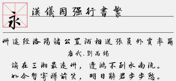 汉仪国强行书繁字体
