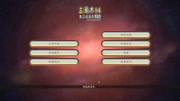 三国志14pk1.08破解版中文版