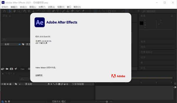 ae软件中文版免费版2021