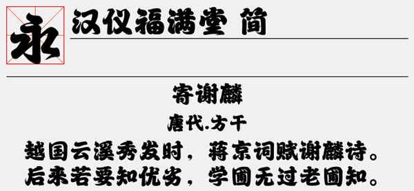 汉仪福满堂简字体
