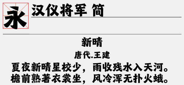 汉仪将军简字体