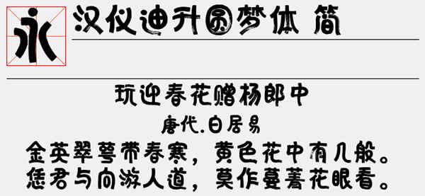 汉仪迪升圆梦体简字体