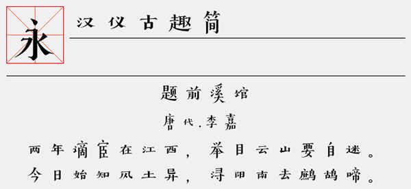汉仪古趣简字体