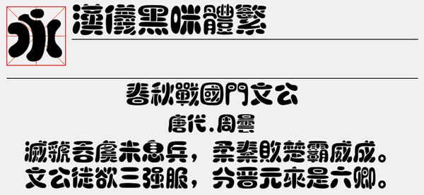 汉仪黑咪体繁字体