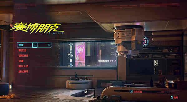 赛博朋克2077单机版