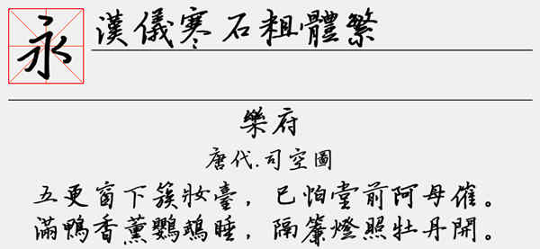 汉仪寒石粗体繁字体