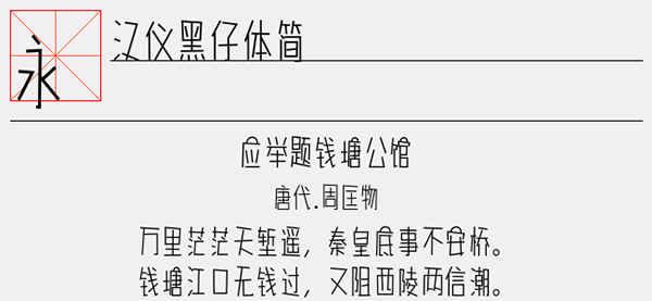 汉仪黑仔体简字体