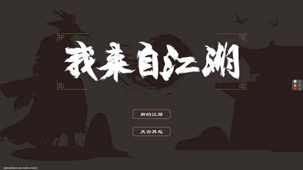 我来自江湖中文版