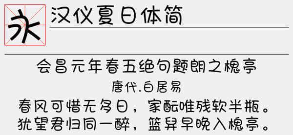 汉仪夏日体简字体