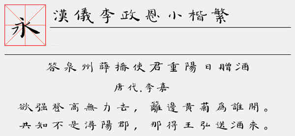 汉仪李政恩小楷繁字体