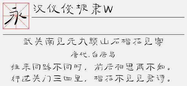 汉仪俊坡隶W字体